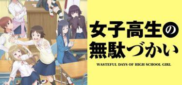女子高生の無駄づかいのアニメ動画を全話無料フル視聴できるサイトを紹介!