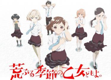 荒ぶる季節の乙女どもよ。のアニメ動画を全話無料フル視聴できるサイトを紹介!