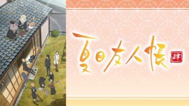 夏目友人帳肆(4期)のアニメ動画を全話無料視聴できるサイトまとめ