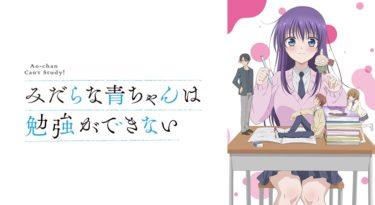 みだらな青ちゃんは勉強ができないのアニメ動画を全話無料フル視聴できるサイトを紹介!