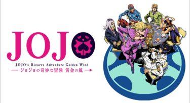 ジョジョの奇妙な冒険黄金の風(5部)のアニメ動画を全話無料視聴できるサイトまとめ