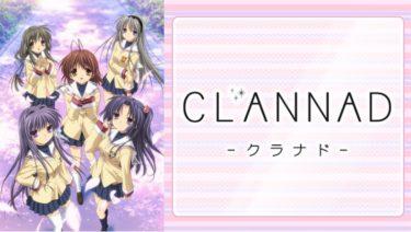 CLANNADのアニメ動画を全話無料視聴できるサイトまとめ