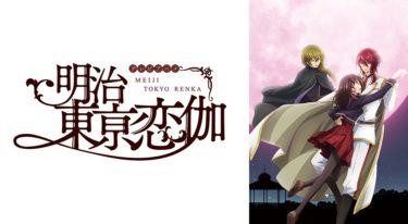 明治東亰恋伽のアニメ動画を全話無料視聴できるサイトまとめ