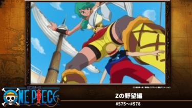 ワンピースZの野望編のアニメ動画を全話無料視聴できるサイトまとめ
