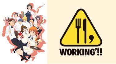 WORKING'!!(2期)のアニメ動画を全話無料視聴できるサイトまとめ