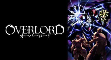オーバーロード(1期)のアニメ動画を全話無料視聴できるサイトまとめ