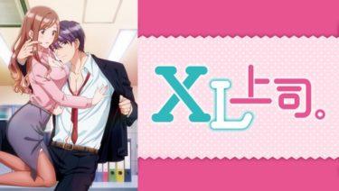 XL上司。のアニメ動画を全話無料視聴できるサイトまとめ