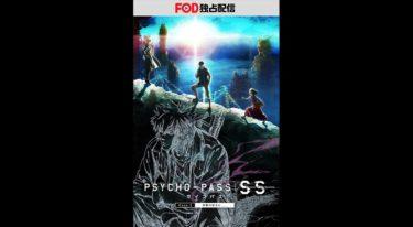 PSYCHO-PASS サイコパス Sinners of the System Case.3 恩讐の彼方にの動画を無料フル視聴できるサイトまとめ