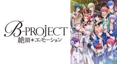 B-PROJECT~絶頂*エモーション~(2期)のアニメ動画を全話無料視聴できるサイトまとめ
