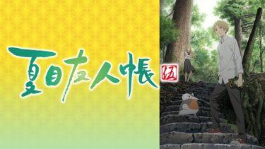 夏目友人帳伍(5期)のアニメ動画を全話無料視聴できるサイトまとめ