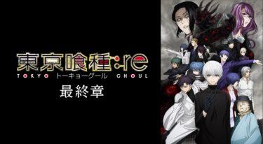 東京喰種トーキョーグール:re最終章(4期)のアニメ動画を全話無料視聴できるサイトまとめ