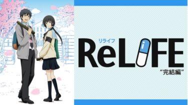ReLIFE完結編のアニメ動画を全話無料視聴できるサイトまとめ
