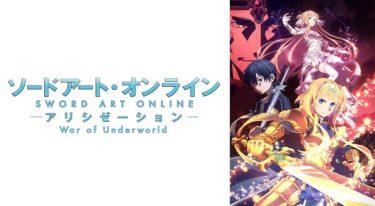 ソードアート・オンラインアリシゼーションWar of Underworld(3期後半)のアニメ動画を全話無料視聴できるサイトまとめ