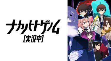 ナカノヒトゲノム【実況中】のアニメ動画を全話無料フル視聴できるサイトを紹介!