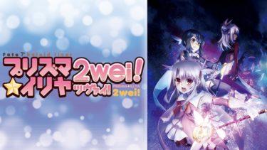 Fate/kaleid linerプリズマ☆イリヤツヴァイ!のアニメ動画を全話無料視聴できるサイトまとめ