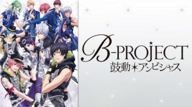 B-PROJECT~鼓動*アンビシャス~のアニメ動画を全話無料視聴できるサイトまとめ