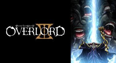 オーバーロードⅢ(3期)のアニメ動画を全話無料視聴できるサイトまとめ