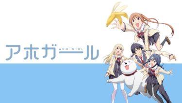 アホガールのアニメ動画を全話無料視聴できるサイトまとめ