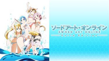 ソードアート・オンラインエクストラエディションのアニメ動画を全話無料視聴できるサイトまとめ