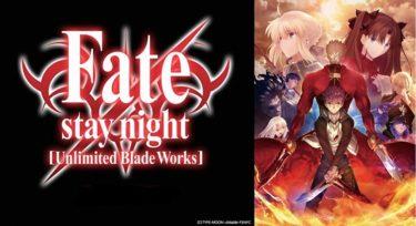 Fate/stay night [UBW]のアニメ動画を全話無料視聴できるサイトまとめ