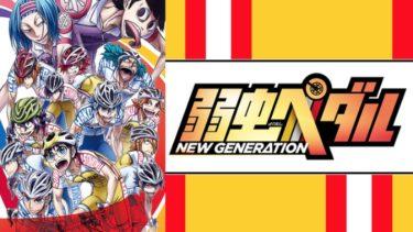 弱虫ペダルNEW GENERATION(3期)のアニメ動画を全話無料視聴できるサイトまとめ