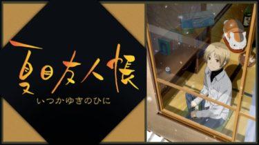 夏目友人帳いつかゆきのひにのアニメ動画を全話無料視聴できるサイトまとめ