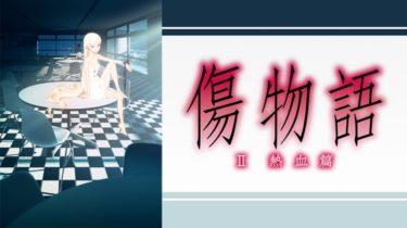 傷物語【II 熱血篇】のアニメ動画を無料フル視聴できるサイトまとめ