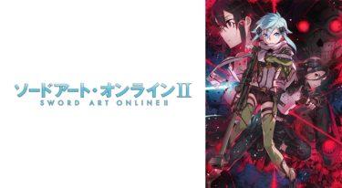 ソードアート・オンラインⅡ(2期)のアニメ動画を全話無料視聴できるサイトまとめ