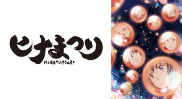 ヒナまつりのアニメ動画を全話無料視聴できるサイトまとめ