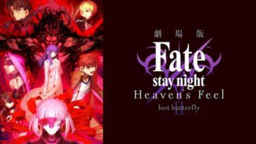 Fate/stay night [Heaven's Feel](第2章)の動画を無料フル視聴できるサイトまとめ