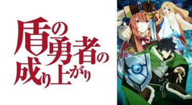盾の勇者の成り上がりのアニメ動画を全話無料フル視聴できるサイトを紹介!