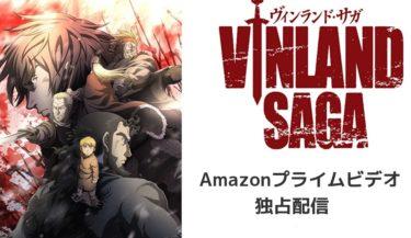 ヴィンランド・サガのアニメ動画を全話無料視聴できるサイトまとめ