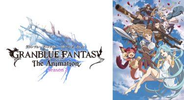 グランブルーファンタジー2期のアニメ動画を全話無料視聴できるサイトまとめ