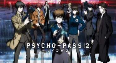 PSYCHO-PASSサイコパス2のアニメ動画を全話無料視聴できるサイトまとめ