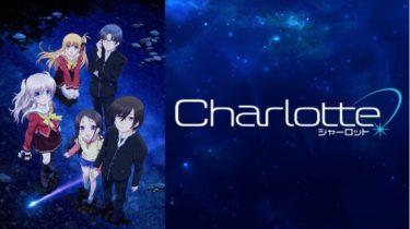 Charlotte(シャーロット)のアニメ動画を全話無料視聴できるサイトまとめ
