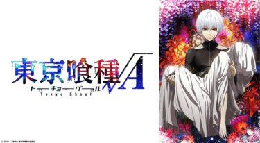 東京喰種トーキョーグール√A(2期)のアニメ動画を全話無料視聴できるサイトまとめ
