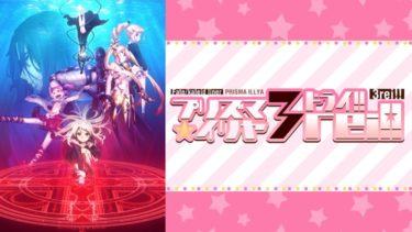 Fate/kaleid linerプリズマ☆イリヤドライ!!のアニメ動画を全話無料視聴できるサイトまとめ