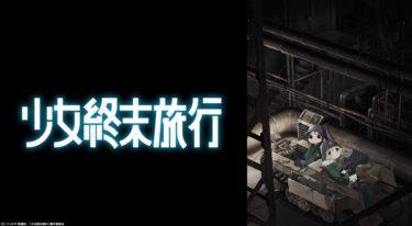 少女終末旅行のアニメ動画を全話無料視聴できるサイトまとめ