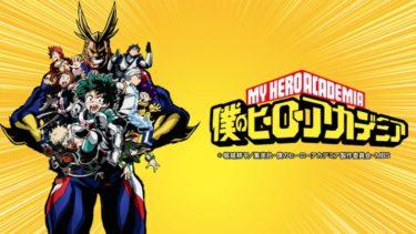 僕のヒーローアカデミア(1期)のアニメ動画を全話無料視聴できるサイトまとめ