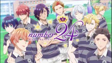 number24のアニメ動画を全話無料視聴できるサイトまとめ