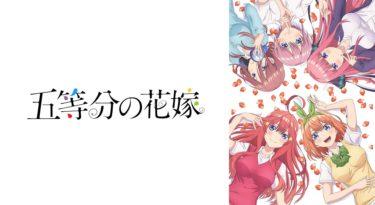 五等分の花嫁のアニメ動画を全話無料フル視聴できるサイトを紹介!