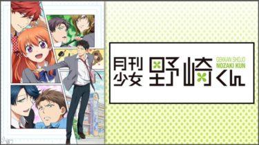 月刊少女野崎くんのアニメ動画を全話無料視聴できるサイトまとめ