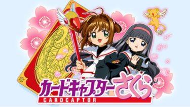 カードキャプターさくらクロウカード編(1期)のアニメ動画を全話無料視聴できるサイトまとめ
