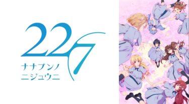 22/7(ナナブンノニジュウニ)のアニメ動画を全話無料視聴できるサイトまとめ