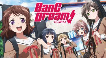 BanG Dream!(バンドリ1期)のアニメ動画を全話無料視聴できるサイトまとめ