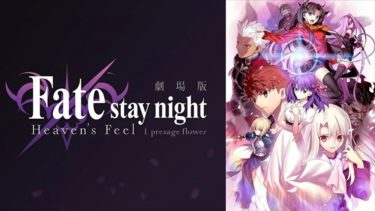 Fate/stay night [Heaven's Feel](第1章)の動画を無料フル視聴できるサイトまとめ