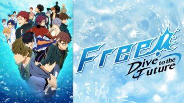 Free!-Dive to the Future-(3期)のアニメ動画を全話無料視聴できるサイトまとめ