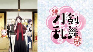 続 刀剣乱舞-花丸-(2期)のアニメ動画を全話無料視聴できるサイトまとめ