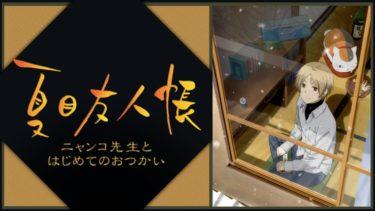 夏目友人帳ニャンコ先生とはじめてのおつかいのアニメ動画を全話無料視聴できるサイトまとめ