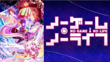 ノーゲーム・ノーライフのアニメ動画を全話無料視聴できるサイトまとめ